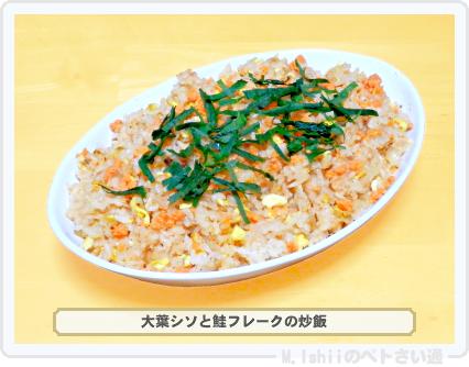 大葉シソ料理07