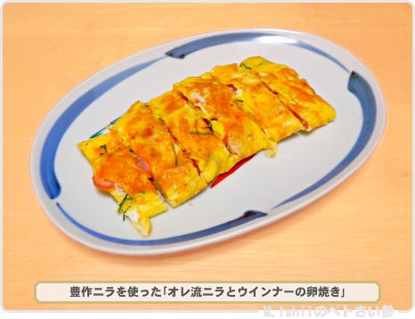 豊作ニラ料理01