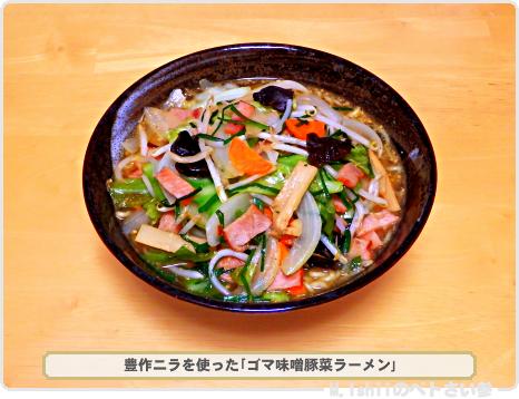 豊作ニラ料理02