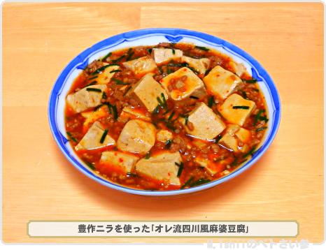豊作ニラ料理03