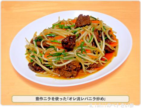 豊作ニラ料理04