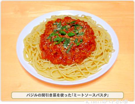 バジル料理01