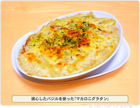 バジル料理02
