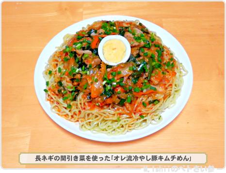 長ネギ料理01