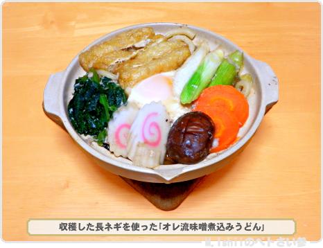 長ネギ料理03