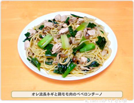長ネギ料理06