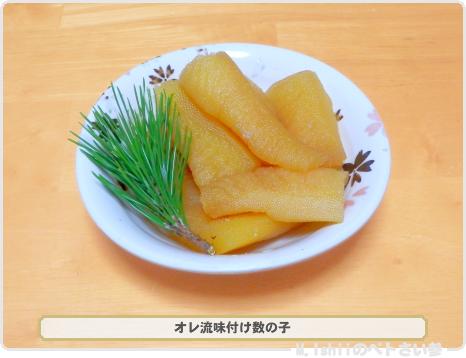 おせち料理2016_07