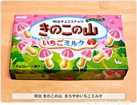 苺のお菓子2017_02