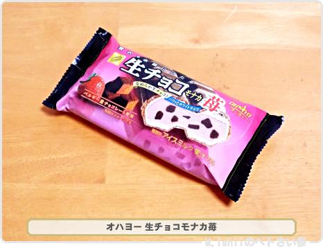 苺のお菓子2017_03