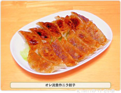 豊作ニラ料理06