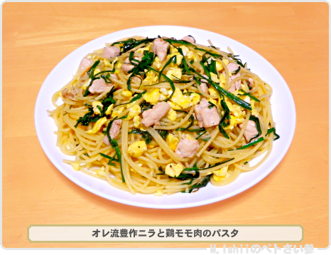 豊作ニラ料理05