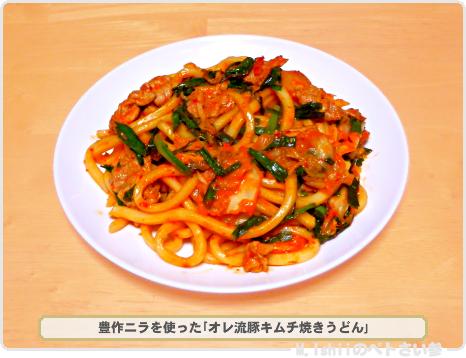 豊作ニラ料理08