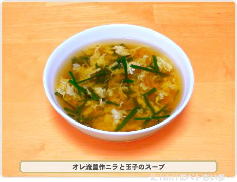 豊作ニラ料理07