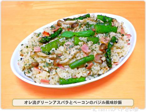 バシル料理05