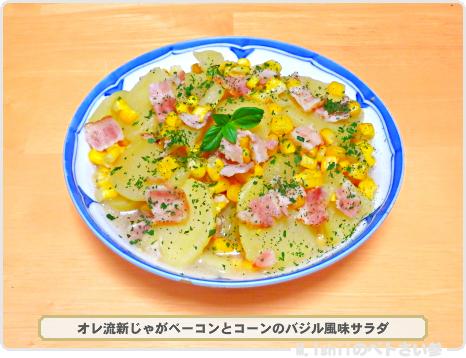 バシル料理06