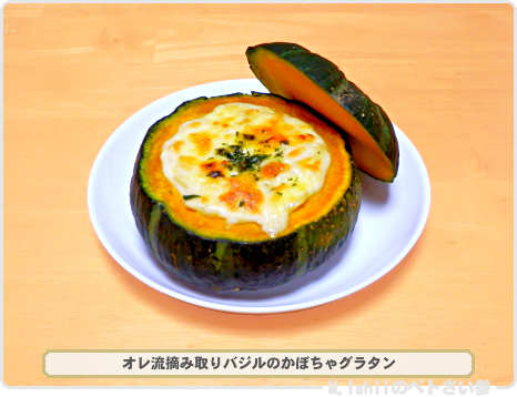 バシル料理07