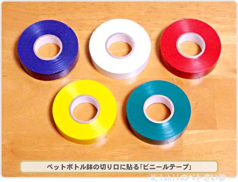 ペットボトル鉢用のビニールテープ
