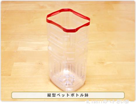 ペトさい(ペットボトル鉢)01