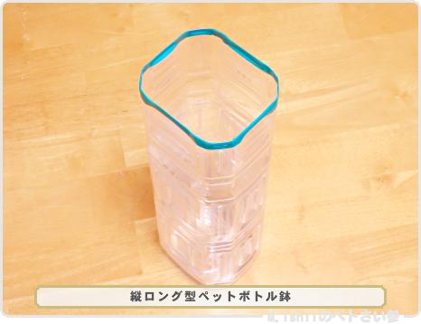 ペトさい(ペットボトル鉢)02
