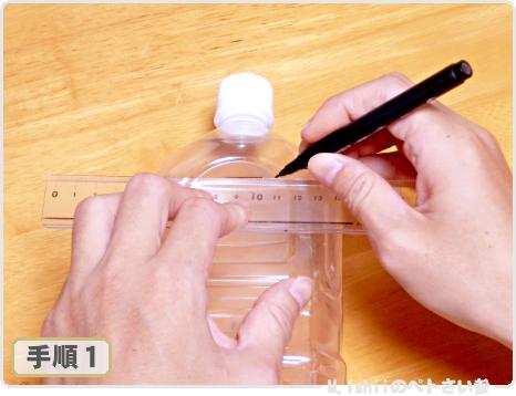 縦型ペットボトル鉢の作り方02