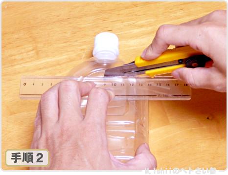 縦型ペットボトル鉢の作り方03
