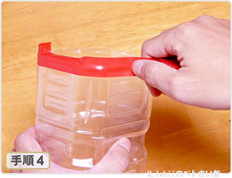 縦型ペットボトル鉢の作り方05