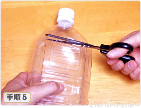 横型ペットボトル鉢の作り方06