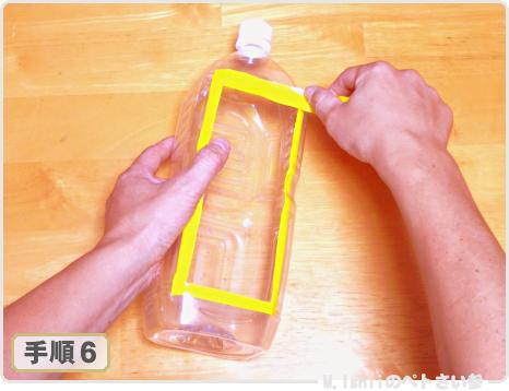 横型ペットボトル鉢の作り方07