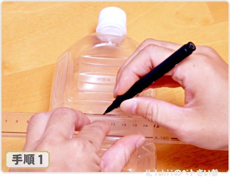 中型ペットボトル鉢の作り方02