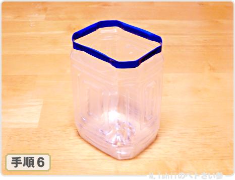 中型ペットボトル鉢の作り方07