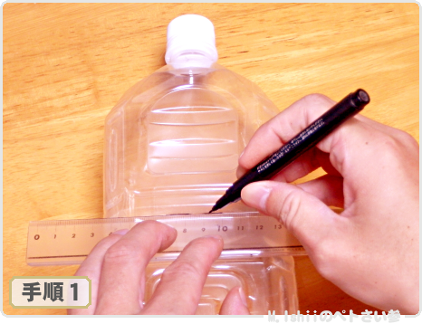二つ折り型ペットボトル鉢の作り方02