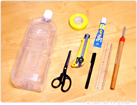 二つ折り型ペットボトル鉢の作り方01