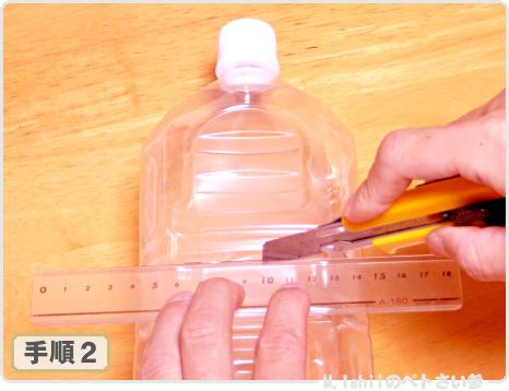 二つ折り型ペットボトル鉢の作り方03