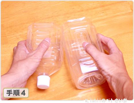 二つ折り型ペットボトル鉢の作り方05