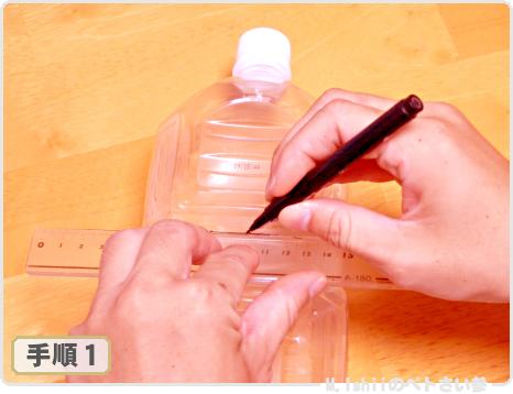 ツイン型ペットボトル鉢の作り方02
