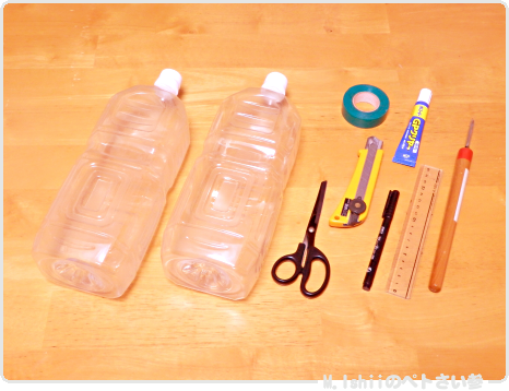 ツイン型ペットボトル鉢の作り方01