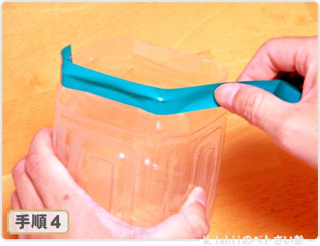 ツイン型ペットボトル鉢の作り方05
