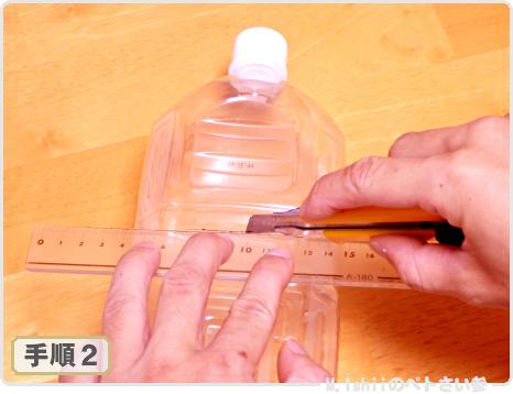 ツイン型ペットボトル鉢の作り方03