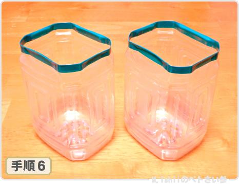 ツイン型ペットボトル鉢の作り方07