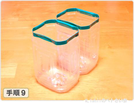 ツイン型ペットボトル鉢の作り方10