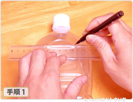 縦ロング型ペットボトル鉢の作り方02