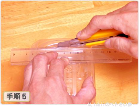 縦ロング型ペットボトル鉢の作り方06