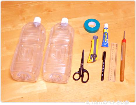 縦ダブル型ペットボトル鉢の作り方01