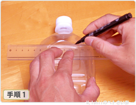 縦ダブル型ペットボトル鉢の作り方02