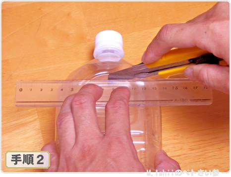 縦ダブル型ペットボトル鉢の作り方03