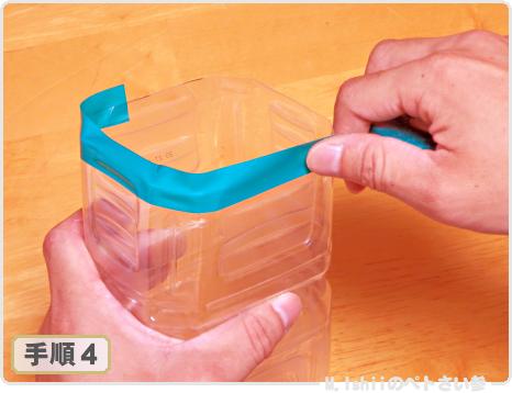 縦ダブル型ペットボトル鉢の作り方05