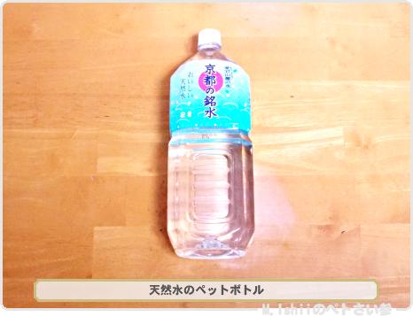 大型ペットボトル鉢の作り方01