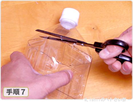 大型ペットボトル鉢の作り方09