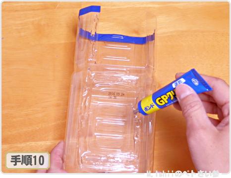 大型ペットボトル鉢の作り方12