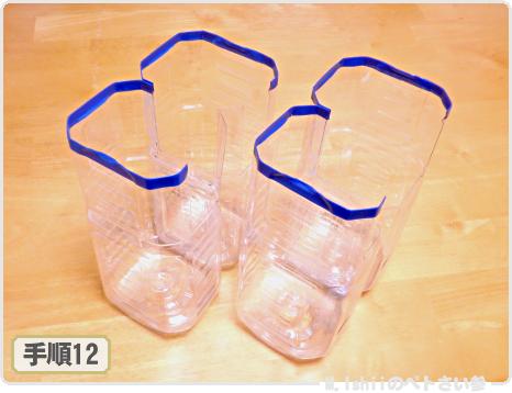 大型ペットボトル鉢の作り方14